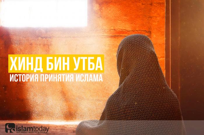 История принятия Ислама Хинд бинт Утбы. (Источник фото: pixabay.com)