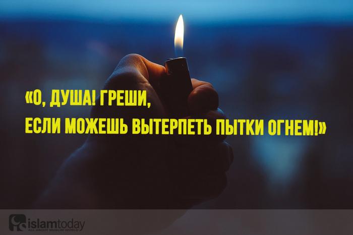 Греши, если можешь вытерпеть пытку огнем. (Источник фото: pixabay.com)