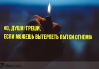 «О, душа! Греши, если можешь вытерпеть пытки огнем!»