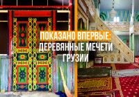 20 чудом сохранившихся деревянных мечетей Грузии (ФОТО)