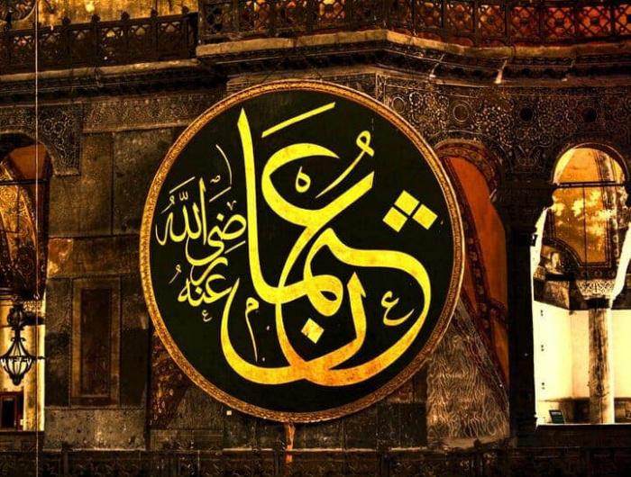 Что изменилось во времена правления Усмана ибн Аффана?