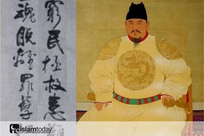 древнее стихотворение, написанное китайским императором Хуну в честь Ислама