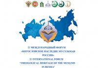 В Болгаре пройдет II Международный форум «Богословское наследие мусульман России»