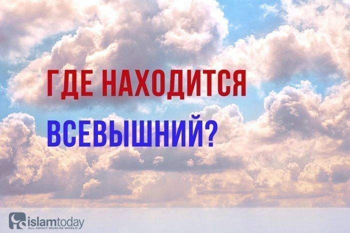 Где находится Всевышний? (Источник фото: unsplash.com)