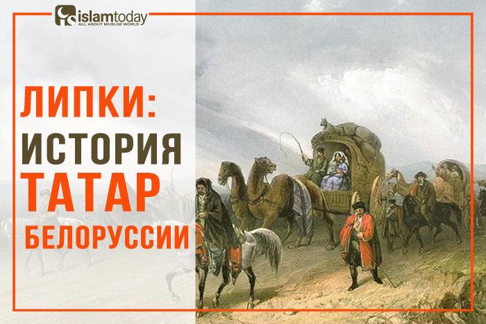 История татар Белоруссии