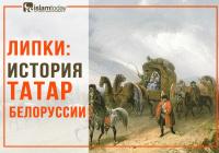 Липки: история татар Белоруссии