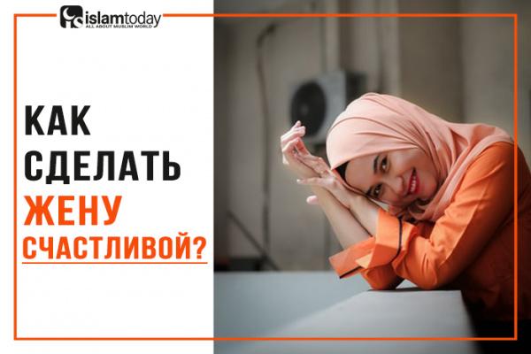 Как сделать жену счастливой? (фото: unsplash.com)