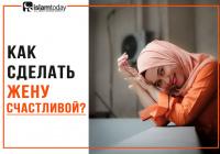 6 исламских способов, сделать жену счастливой