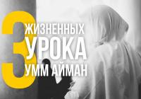 Рабыня, ставшая второй матерью пророка Мухаммада (мир ему)