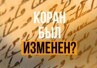 Был ли изменен Коран?
