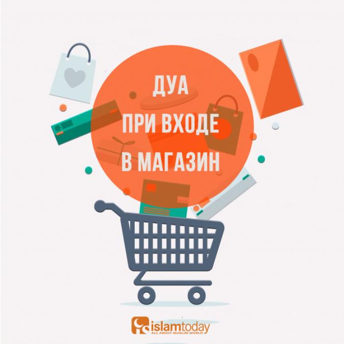 Дуа при входе в магазин. (Источник фото: freepik.com)