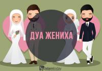 Молитва жениха
