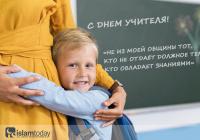 «Читай»: важные заповеди для учителей и учеников