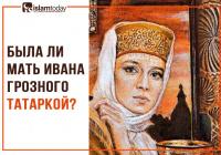 Была ли мать Ивана Грозного татаркой?