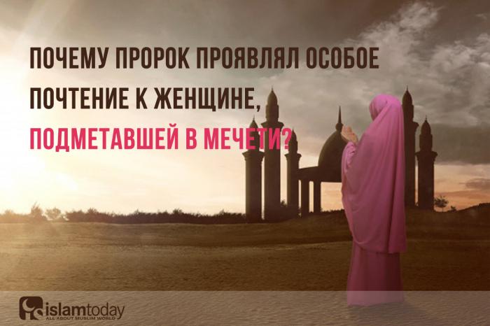Почему Пророк (мир ему) проявлял такое почтение к женщине, подметавшей в мечети?
