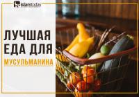 Того, кто 40 дней будет есть такую пищу, Аллах сделает мудрым