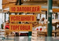 10 правил успешной торговли для мусульманина