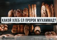 Ячменный, пшеничный, гречневый: какой хлеб ел пророк Мухаммад (мир ему)?