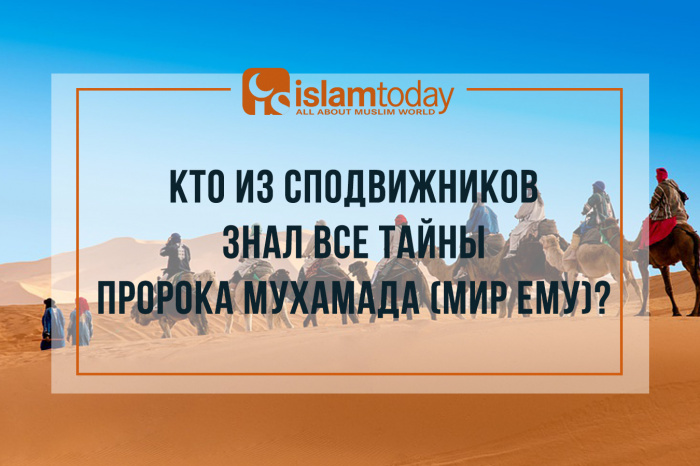 Кто из сподвижников знал все тайны Пророка Мухаммада (мир ему)? (Источник фото: pixabay.com)