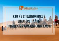 Сподвижник, который знал все тайны пророка Мухаммада (мир ему)