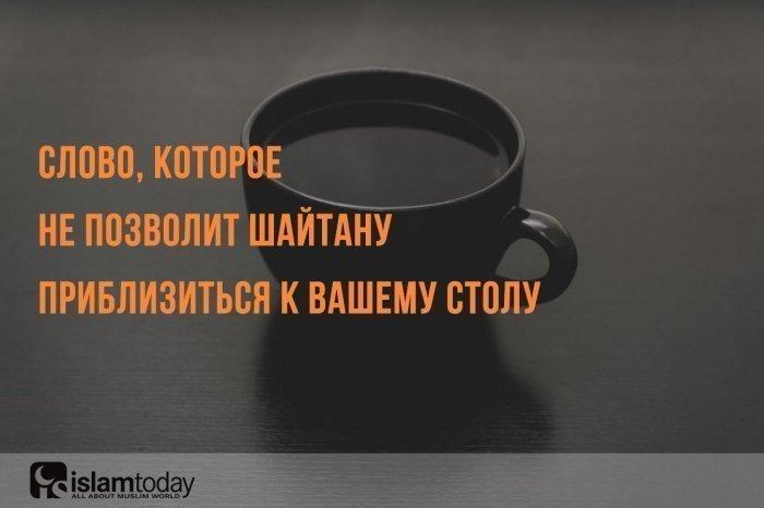 Слово, которое не позволит шайтану приблизиться к вашему столу. (Источник фото: unsplash.com)