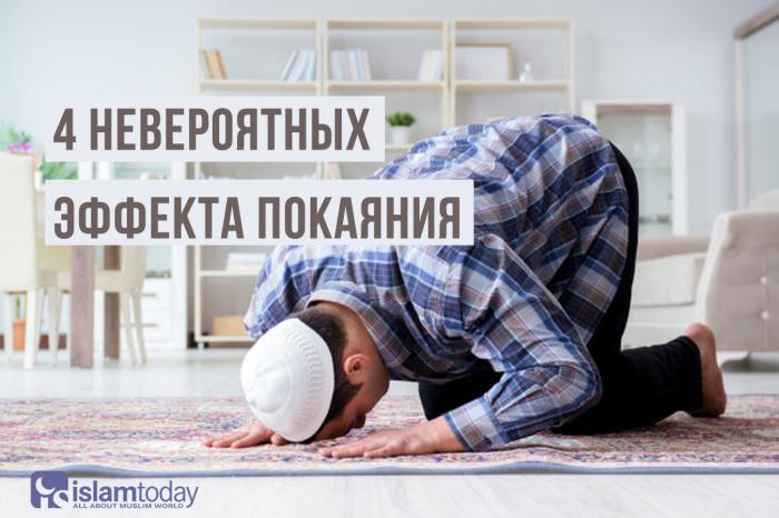 4 эффекта покаяния. (Источник фото: freepik.com)