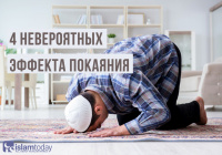 4 невероятных эффекта покаяния