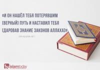 4 факта, которые заставят вас читать Коран чаще
