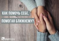 4 доказательства того, что помогая людям, мы помогаем себе