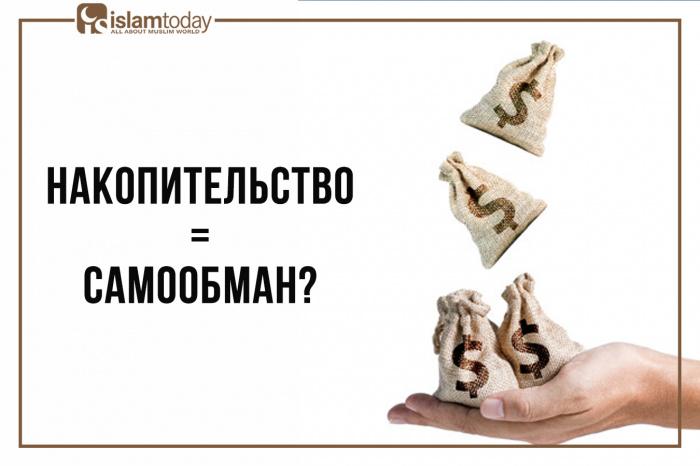 Накопительство является самообманом? (Источник фото: freepik.com)