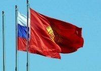 Россия приостановила оказание финансовой помощи Киргизии