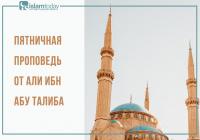 """Али (р.а.): """"Вот-вот наступят времена, когда от нашей религии останется только название..."""""""