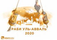Раби уль-авваль 2020: когда наступит месяц празднования мавлида?