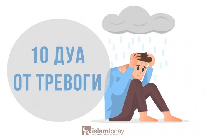 10 дуа от тревоги. (Источник фото: freepik.com)