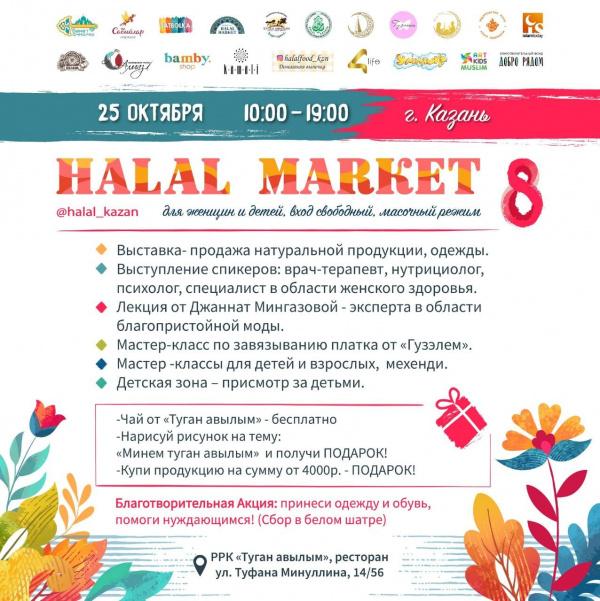 Восьмой по счету Halal Market пройдет в Казани.