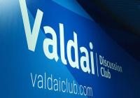 В Москве открывается заседание Валдайского клуба
