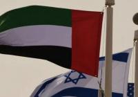 Израиль и ОАЭ подпишут соглашение о безвизовом режиме