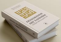"""ИД """"Хузур"""" выпустил книгу """"Положение Абу Ханифы среди мухаддисов"""""""