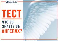Тест: Что вы знаете об ангелах?
