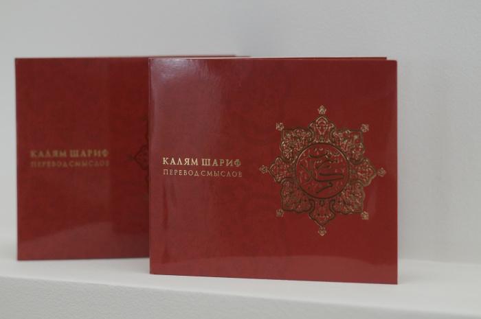 Аудиоверсия перевода Корана на русский язык.