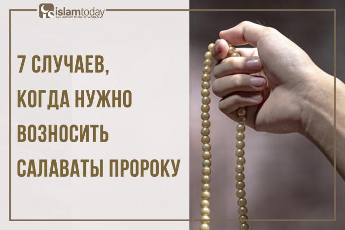 Поклонение в Раби уль-авваль. (Источник фото: freepik.com)