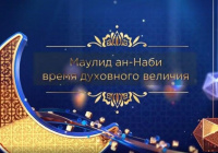 Медиаресурсы ДУМ РТ о Мавлид Ан-Наби