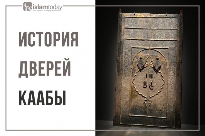 История дверей Каабы.