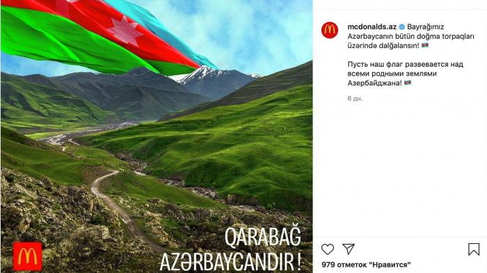 Публикация азербайджанского отделения McDonald's.