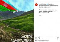 МcDonald's поддержал Азербайджан в карабахском конфликте