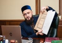 Муфтий прочитал онлайн-лекцию для слушателей курсов по толкованию Корана