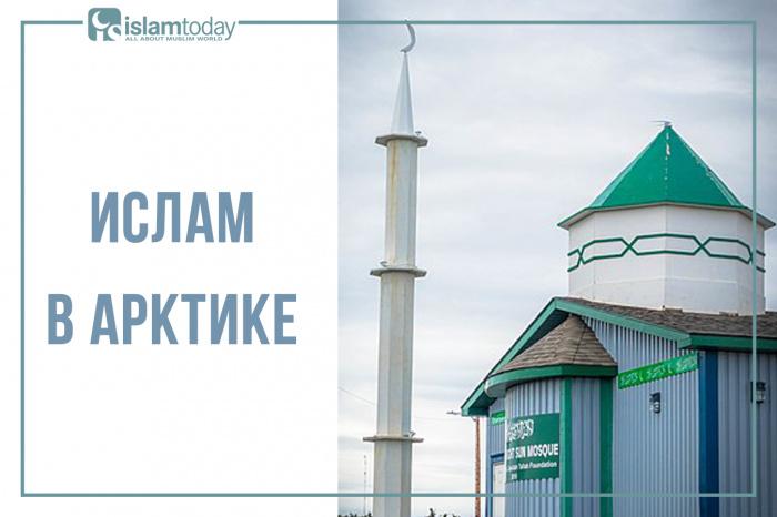 Ислам в Арктике