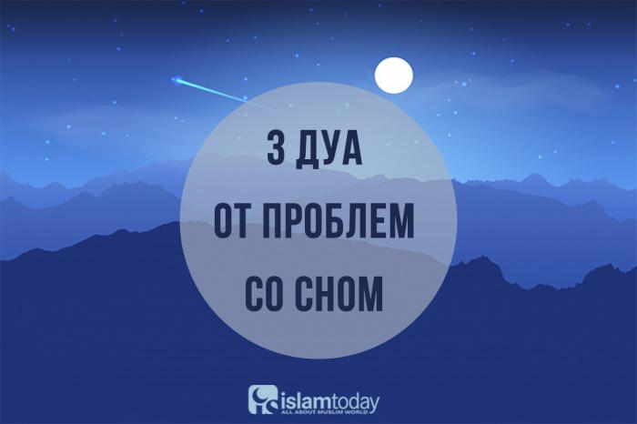 3 дуа от бессоницы. (Источник фото: freepik.com)