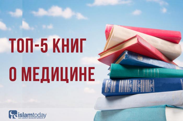 Топ-5 книг о медицине. (Источник фото: freepik.com)