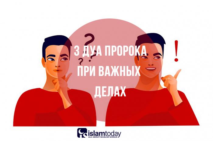 3 дуа при важных делах. (Источник фото: freepik.com)